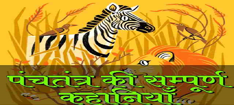 Moral Stories in English from Panchtantra for kids